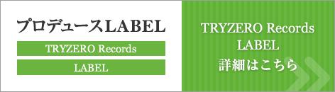 プロデュースlabel(tryzero records・n−weed label)