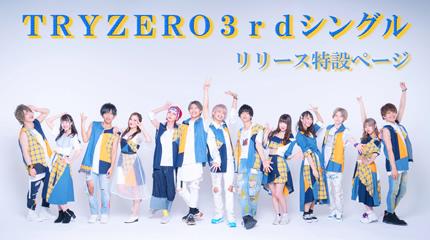 2019年6月15日(土)よりリリースイベントがスタート!
